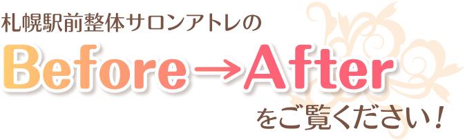 札幌駅前整体サロン アトレのビフォー・アフターをご覧ください