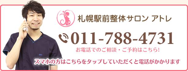 札幌駅前整体サロン アトレ電話番号