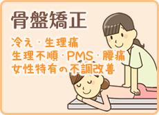冷え・生理痛・生理不順・PMS・腰痛、女性特有の不調改善