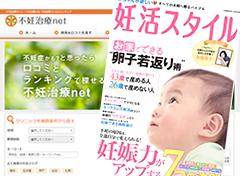 妊活スタイル,不妊治療掲載雑誌