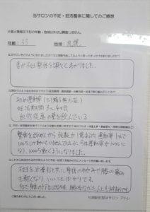 札幌,男性不妊,精子無力症