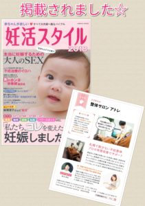 札幌,妊活スタイル