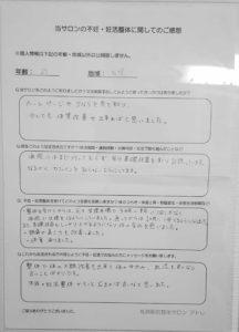 札幌,不妊整体,妊活