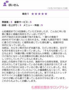 札幌、不妊治療、不妊整体