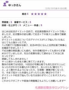 札幌、体外受精、不妊治療
