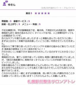 札幌、不妊、妊活