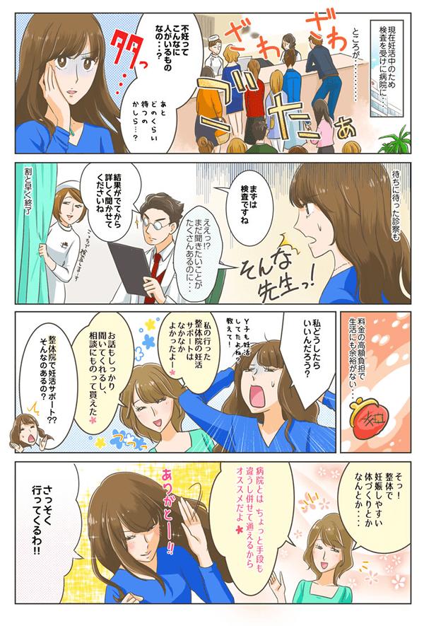 札幌,妊活,不妊