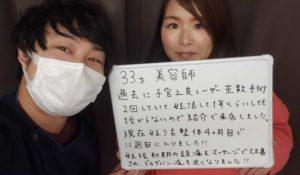 人工授精までいかずに妊娠 札幌33歳